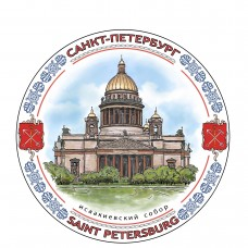 """Souvenir plate 175 """"St. Isaac's Cathedral"""""""