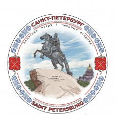 "Souvenir plate 175 ""Monument to Peter the great"""